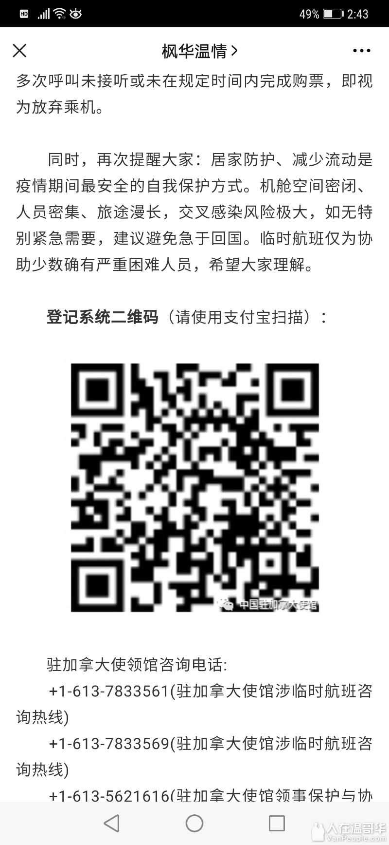 Screenshot_20200629_144342_com.tencent.mm.jpg